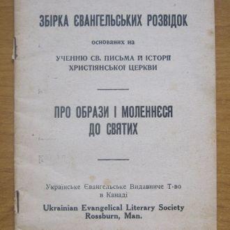 Збірка Євангельських розвідок. Канада до 1921 р.