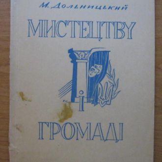 М.Дольницький. Мистецтву i громадi. Н.-Ю.,1953-88с