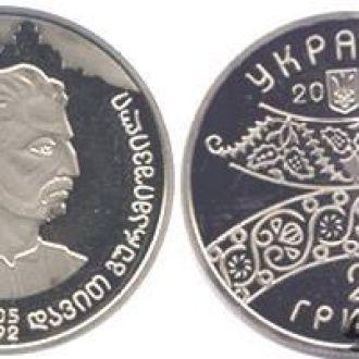 139 300 Давид Гурамишвили Давиду Гурамішвілі 2005