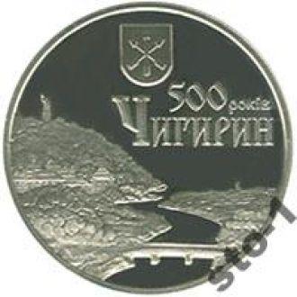 268 500 років ЧИГИРИН 2012 Чигирину