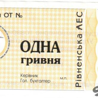 ОДНА 1 гривна ЗАТ УБ РАЕС 1999 ТАЛОН UNC
