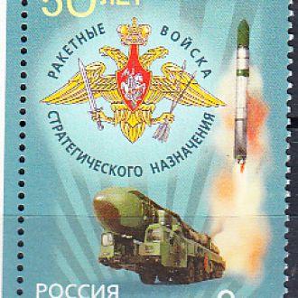 Россия 2009 космос ракетные войска герб