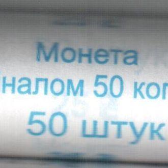 Банковский рол 50 копеек 2008 год ролик НБУ ролл
