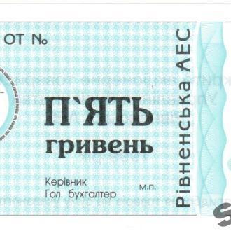 Пять 5 гривен ЗАТ УБ РАЕС 1999 ТАЛОН UNC