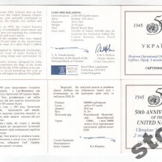СЕРТИФИКАТ К СЕРЕБРЯНОЙ МОНЕТЕ 50 лет ООН оригинал
