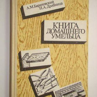 Книга домашнего умельца А. М. Барановский