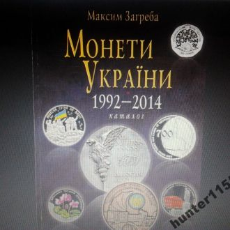 Каталог М.Загреба Деньги Украины 1992-2014гг. ПДФ.