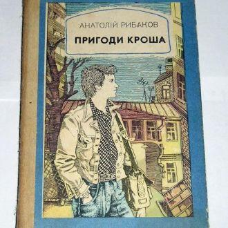 === Анатолiй Рибаков  -  Пригоди Кроша ===