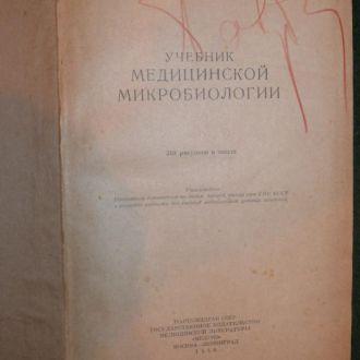 Учебник медицинской микробиологии 1940 год