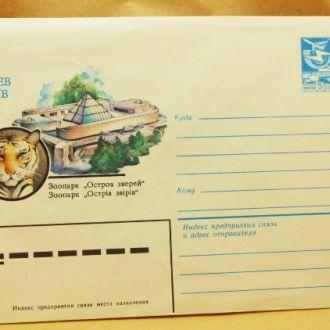 1984. Киев. Зоопарк. Остров зверей