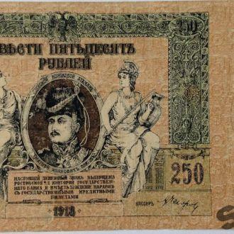 250 рублей 1918 год Россия Ростов Двести пятьдесят