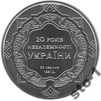 249 20 р НЕЗАЛЕЖНОСТІ УКРАЇНИ НЕЗАВИСИМОСТИ 2011