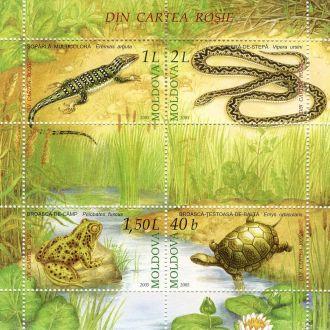 Молдова 2005 Красная книга Рептилии земноводные **