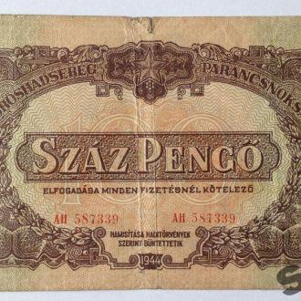 Венгрия 100 пенго 1944 г Советская оккупация PENGO