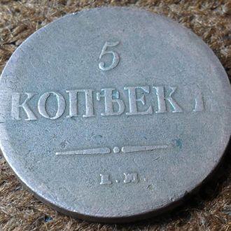 5 КОПЕЕК 1837 год ЕМ КТ пятак