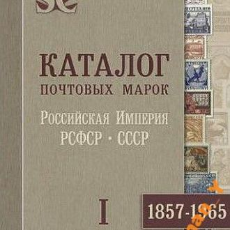 2013 - Каталог России СССР 1857-1965 гг том.1 - CD