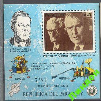 Парагвай 1976 Браун Оберт люди космос ** о