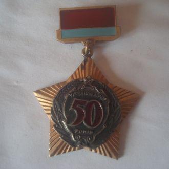 Знак 50 лет УССР (тяж.)