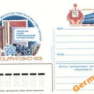 1983 - ПК с ОМ - Выставка Соцфилэкс # 118