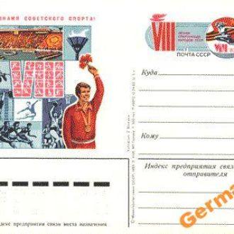 1983 - ПК с ОМ - Спартакиада народов СССР # 117