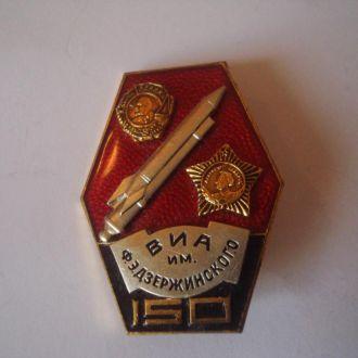 Знак   150 лет ВИА им. Джержинского