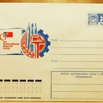 1976. 50 лет всероссийскому обществу глухих