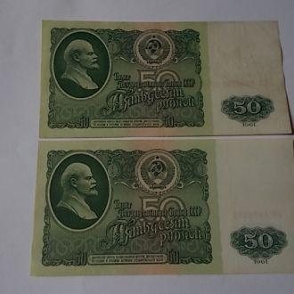 50 рублей СССР   --    1961 г