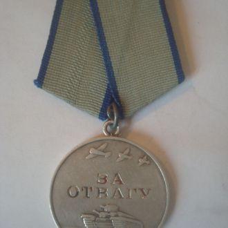 Медаль За отвагу № 3 267 088 двойная колодка