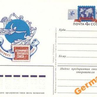 1984 - ПК с ОМ - Конгресс ВПС # 125