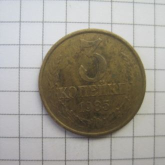 3 копейки  VF  1985 год  СССР