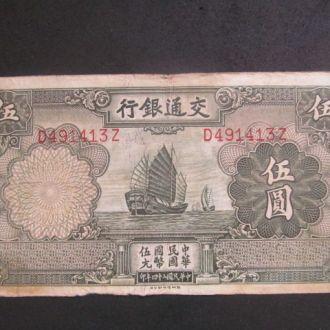 Китай   5   юань   1935  год