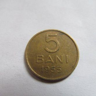 Румыния   5  бани  1955   год