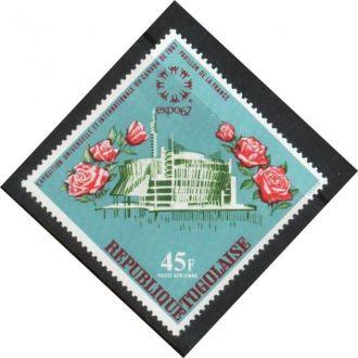 #1  Того 1967 год (флора) MNH