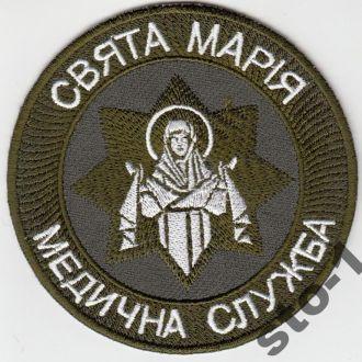 Шеврон нашивка АТО МЕДИЧНА СЛУЖБА СВЯТА МАРІЯ