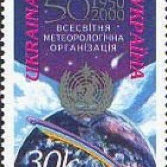 Метеорологічна організація 2000 **