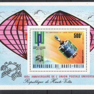 Верхняя Вольта - UPU 1974 - Mi. 532-37, Bl. 28 **