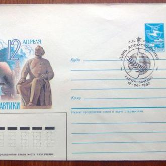 СССР ХМК СГ Калуга 1987 космос 12 Апреля