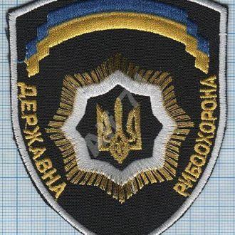 Шеврон Нашивка Охрана рыбного хозяйства Державна рибоохорона. Украина.