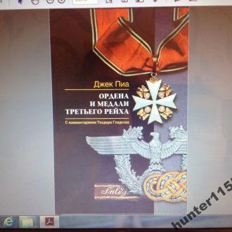 Ордена и медали Третьего Рейха, формат ПДФ