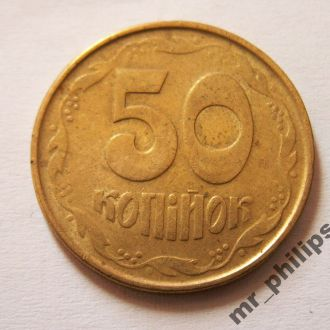 50 коп 1992 г. - 1 ААм - Непрочекан
