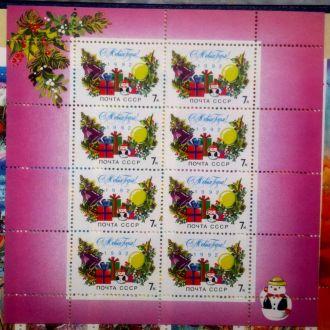 марки СССР,1991, с Новым 1992 г, малый лист