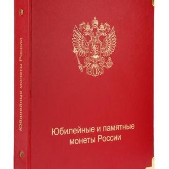 Альбом для юбилейных и памятных монет России хрнл