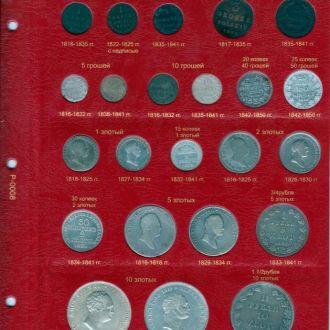 Листы для монет Королевства Польского в составе РИ