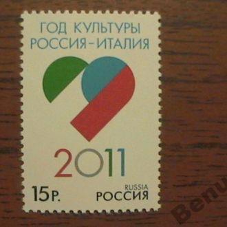 Россия 2011 хх Россия-Италия