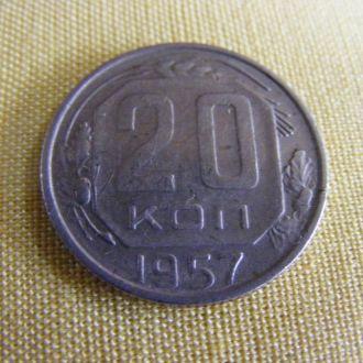 20 коп 1957р СРСР