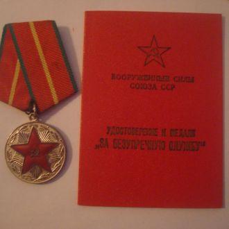 Медаль 20 лет Безупречной Службы с доком