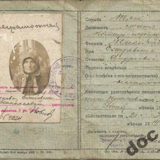 удостоверение 1914 Юго-Западная железная дорога