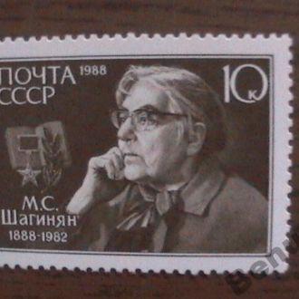 СССР 1988 MNH БЛ Шагинян