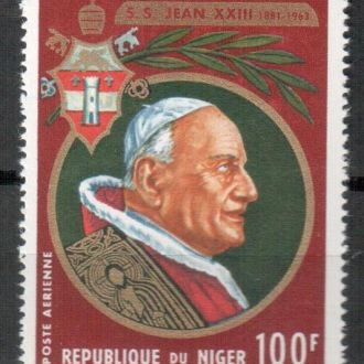 (63)  Нигер 1965 Папа Римский MNH