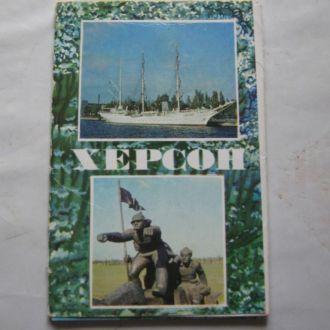 Набор открыток. 1982г. ХЕРСОН 11шт.